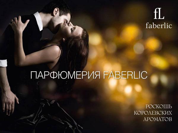 парфюмерия Фаберлик